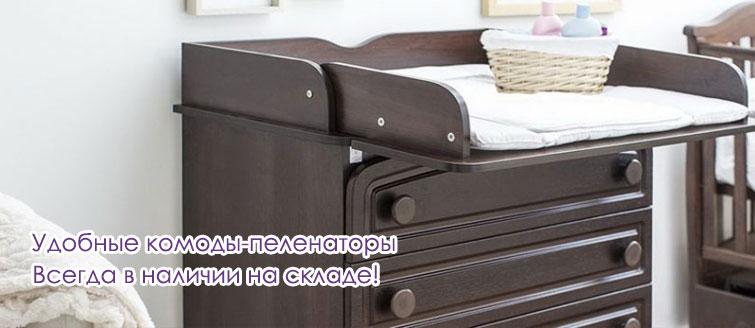 Мебель для пеленания